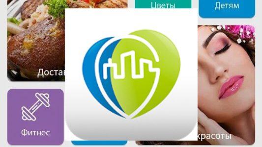 """Мобильное приложение """"ЛЮБИМЫЙ ГОРОД"""""""